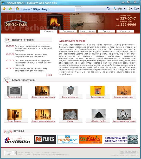 Эксклюзивный дизайн сайта
