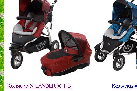 X-Lander 2 в 1 коляска-трансформер.  Выгодно продать или купить...